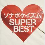 CD/ソナーポケット/ソナポケイズム SUPER BEST (通常盤)