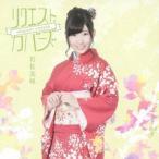 CD/岩佐美咲/リクエスト・カバーズ (通常盤)