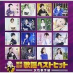 CD/オムニバス/徳間最新歌謡ベストヒット 女性歌手編