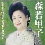 CD/森若里子/森若里子歌手生活35周年全曲集〜鵜の岬〜