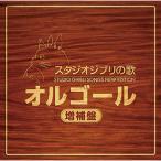 CD/オルゴール/スタジオジブリの歌オルゴール 増補盤