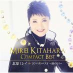 CD/北原ミレイ/コンパクトベスト 〜港のリリー