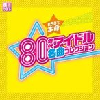 CD/オムニバス/R50'S SURE THINGS!! 本命 80年代アイドル名曲コレクション