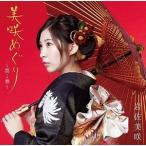 CD/岩佐美咲/美咲めぐり〜第1章〜 (CD+DVD) (初回生産限定盤)