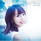 ▼CD/飯田里穂/青い炎シンドローム (通常盤)