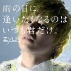 CD/ZYUN./雨の日に逢いたくなるのはいつも君だけ。 (CD+DVD) (初回限定盤)
