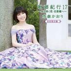 CD/�忹������/���ص���17 ����˺餯�֡������Фء� (CD+DVD) (��������)