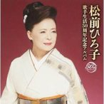 CD/松前ひろ子/松前ひろ子 歌手生活50周年記念アルバム