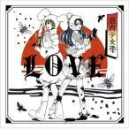 LOVE  初回限定盤
