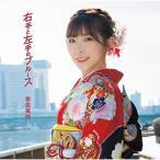 CD/岩佐美咲/右手と左手のブルース (通常盤)