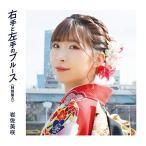 CD/岩佐美咲/右手と左手のブルース(特別盤) (特別盤A)