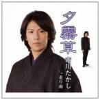 CD/市川たかし/夕霧草 c/w走り雨