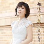 CD/水森かおり/越後水原 (歌詞付) (タイプA)