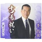 CD/千昌夫/古希祝い/幸せぐらし (歌詞付)