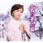 CD/葵かを里/雪の兼六園/涙の三番ホーム (歌詞付)