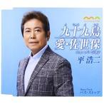 CD/平浩二/九十九島/愛・佐世保 ニューバージョン (歌詞付)