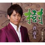 CD/蒼彦太/樹/お富と与三 (歌詞付)