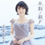 CD/水森かおり/早鞆ノ瀬戸 C/W 宇和島 別れ波 (歌詞付) (タイプA)