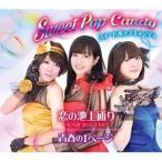 CD/スイートポップキャンディ/恋の池上通り〜ikegami street of love〜/青春の1ページ
