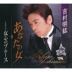 CD/吉村明紘/あなたの女/女心のブルース (歌詞付)