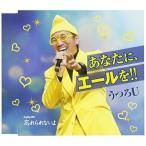 CD/うつろU/あなたに、エールを!!/忘れられないよ