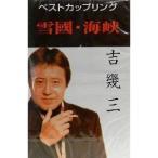 シングルカセット/吉幾三/雪国/海峡
