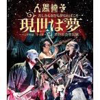 BD/人間椅子/苦しみも喜びも夢なればこそ 現世は夢〜バンド生活二十五年〜 渋谷公会堂公演(Blu-ray)