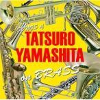 CD/オムニバス/TATSURO YAMASHITA on BRASS 〜山下達郎作品集 ブラスアレンジ〜