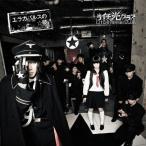 CD/ライチ☆光クラブ/エラガバルスの☆夢 (エンハンスドCD) (C盤)