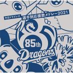 CD/中日ドラゴンズ応援団/中日ドラゴンズ選手別応援歌メドレー 2021
