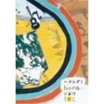 DVD/ハナレグミ/hana-uta fes.