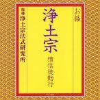 Yahoo!サプライズweb★CD/浄土宗法式研究所/お経 浄土宗 檀信徒勤行 (経文、解説付)