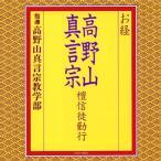 Yahoo!サプライズweb★CD/高野山真言宗教学部/お経 高野山真言宗 檀信徒勤行 (経文、解説付)