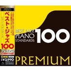 CD/オムニバス/ベスト・ジャズ100 プレミアム ピアノ・スタンダーズ (HQCD) (限定盤)