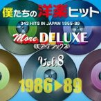 CD/オムニバス/僕たちの洋楽ヒット モア・デラックス 8 1986□89 (解説歌詞対訳付)