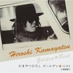 CD/かまやつひろし/ゴールデン☆ベスト(決定版) かまやつひろし