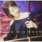 CD/チェン・ミン(陳敏)/MOON 月亮心 (CD-EXTRA)