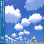 CD/押尾コータロー/Blue sky 〜Kotaro Oshio Best Album〜Special Version (CD+DVD)