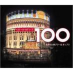 CD/����˥Х�/�٥��ȡ�������ǥ����� 100 �ʱ�Υ��ӥ&�ݥåץ�