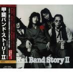 CD/甲斐バンド/甲斐バンド・ストーリーII