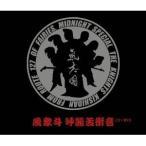 CD/氣志團/蔑衆斗 呼麗苦衝音 (CD+DVD)