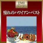CD/オムニバス/憧れのハワイアン・ベスト (超低価格盤)