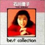 CD/石川優子/ベストコレクシヨンシリーズ