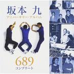 CD/���ܶ�/���ܶ奢�˥С����������Х� 689 ����ץ�� (HQCD)