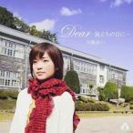 CD/川嶋あい/Dear/旅立ちの日に… (通常盤)