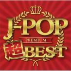 CD/����˥Х�/J-POP PREMIUM ĶBEST