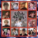 CD/Mc Tatami with ckgz/いっちゃん好きばい