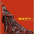 CD/フラワーカンパニーズ/東京タワー