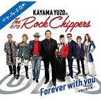 CD/加山雄三&The Rock Chippers/Forever with you 〜永遠の愛の歌〜
