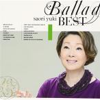 CD/由紀さおり/Ballad Best